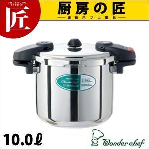 ワンダーシェフ 圧力鍋 10L(両手) chubonotakumi