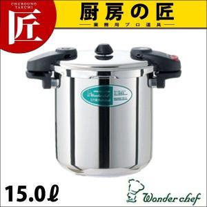 ワンダーシェフ 圧力鍋 15L(両手) chubonotakumi