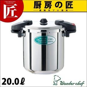 ワンダーシェフ 圧力鍋 20L(両手) chubonotakumi