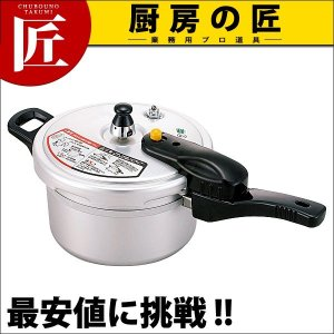 ホクア リプロン片手圧力鍋 2.8L(運賃別途) chubonotakumi