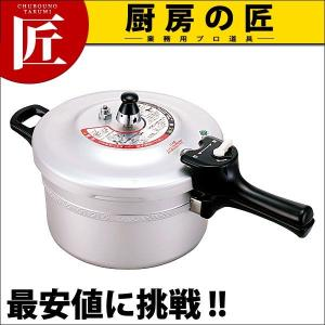 ホクア リプロン片手圧力鍋 5.5L(運賃別途) chubonotakumi