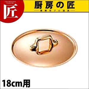 極厚鍋用つまみフタ 真鍮 18cm用|chubonotakumi