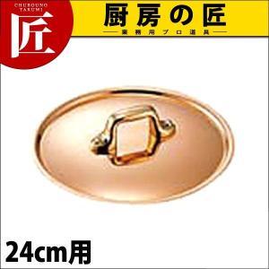 極厚鍋用つまみフタ 真鍮 24cm用|chubonotakumi