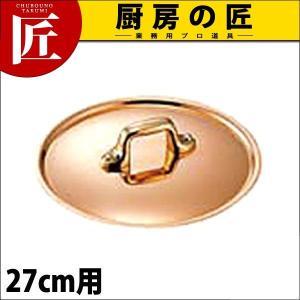 極厚鍋用つまみフタ 真鍮 27cm用|chubonotakumi