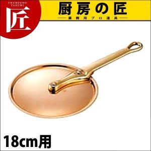 極厚鍋用ハンドルフタ 鉄 18cm用|chubonotakumi