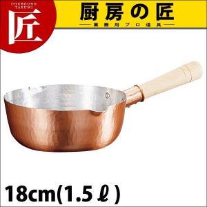 新鎚器銅器 雪平鍋 18cm|chubonotakumi