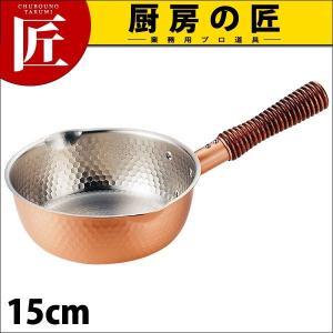 銅楽 まごころ雪平鍋 15cm MD-0106|chubonotakumi