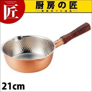 銅楽 まごころ雪平鍋 21cm MD-0108|chubonotakumi