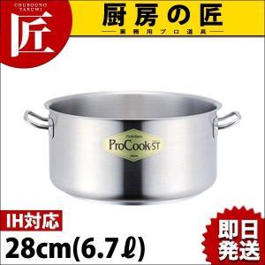 外輪鍋 IH対応 ステンレス プロクック 28cm(6.7L) 本体|chubonotakumi