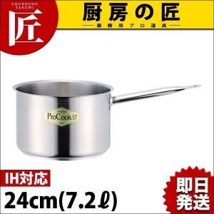 深型片手鍋 IH対応 ステンレス プロクック 24cm(7.2L) 本体|chubonotakumi