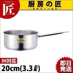 浅型片手鍋 IH対応 ステンレス プロクック 20cm(3.3L) 本体|chubonotakumi