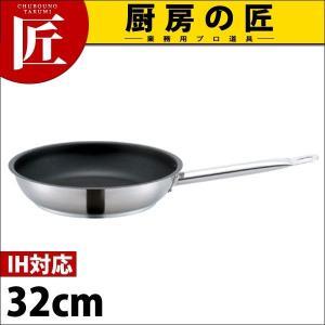 CTフライパン IH対応 ステンレス プロクック 32cm テフロン仕上げ|chubonotakumi