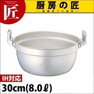 料理鍋 エレテック アルミ IH対応 30cm(8.0L) chubonotakumi