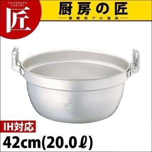 料理鍋 エレテック アルミ IH対応 42cm(20.0L) chubonotakumi