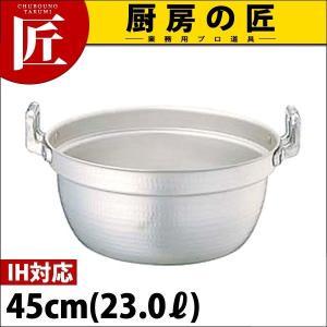 料理鍋 エレテック アルミ IH対応 45cm(23.0L) chubonotakumi
