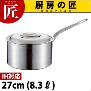 シチューパン プロデンジ IH対応 目盛付 27cm(8.3L) chubonotakumi