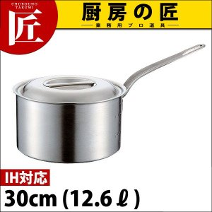 シチューパン プロデンジ IH対応 目盛付 30cm(12.6L) chubonotakumi