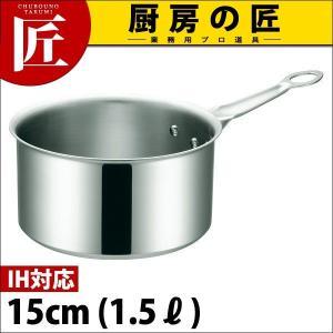 シチューパン IH対応  IHマエストロ3層鋼クラッド 15cm(1.5L) 本体 chubonotakumi