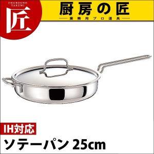 GEO ジオ・プロダクト ソテーパン 25cm(2.5L) GEO-25ST(IH対応)(15年保証付)|chubonotakumi