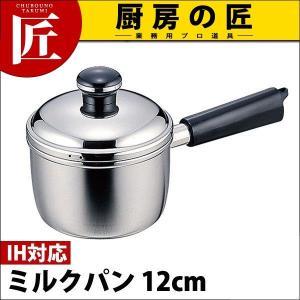 Objet オブジェ 片手鍋/ミルクパン 12cm(0.9L) OJ-1(IH対応) (5年保証付)|chubonotakumi