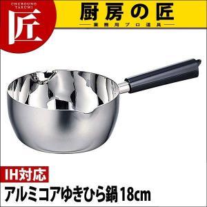 Objet オブジェ アルミコアゆきひら鍋/雪平鍋18cm(2.0L) OJ-63(IH対応) (5年保証付)|chubonotakumi