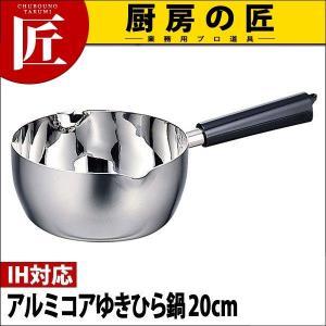 Objet オブジェ アルミコアゆきひら鍋/雪平鍋20cm(2.6L) OJ-64(IH対応) (5年保証付)|chubonotakumi