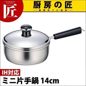 Objet オブジェ ミニ片手鍋 14cm(0.8L) OJ-30(IH対応) (5年保証付)|chubonotakumi
