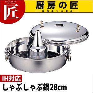 しゃぶしゃぶ鍋 IH対応 Objet オブジェ 28cm(3.8L) OJ-49 5年保証付|chubonotakumi
