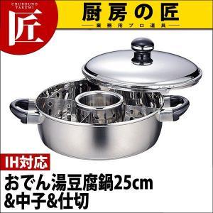 Objet オブジェ おでん湯豆腐鍋(中子・仕切付)25cm(3.7L) OJ-8-1(IH対応) (5年保証付)|chubonotakumi