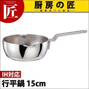 GEO ジオ・プロダクト 雪平鍋 15cm(0.9L) GEO-15YH(IH対応)(15年保証付)|chubonotakumi
