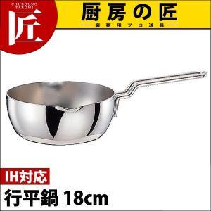 GEO ジオ・プロダクト 雪平鍋 18cm(1.5L) GEO-18YH(IH対応)(15年保証付)|chubonotakumi