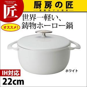 ユニロイ EC-2200W キャセロール 22cm ホワイト IH対応 【N】 chubonotakumi