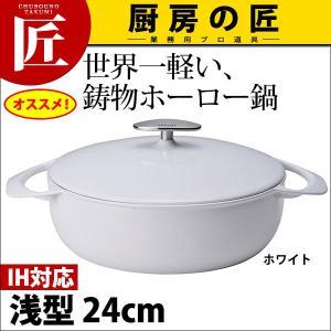 ユニロイ EC-2500W キャセロール 浅型24cm ホワイト IH対応 【N】|chubonotakumi