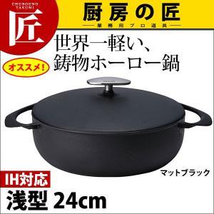 ユニロイ EC-2500MB キャセロール 浅型24cm マットブラック IH対応 【N】|chubonotakumi
