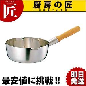 三層鋼 クラッド 雪平鍋 IH対応 21cm(2.3L)|chubonotakumi