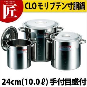 寸胴鍋 CLO モリブデン24cm 10L 手付目盛付 ステンレス 業務用|chubonotakumi