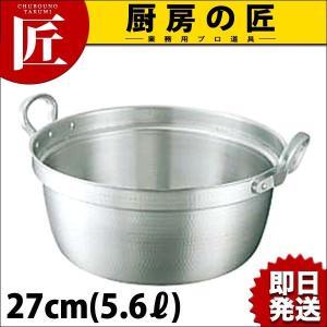 料理鍋 打出 キング アルミ 27cm(5.6L) chubonotakumi