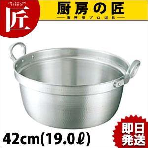 料理鍋 打出 キング アルミ 42cm(19.0L) chubonotakumi