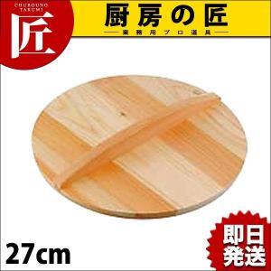 厚手サワラ木蓋 27cm|chubonotakumi