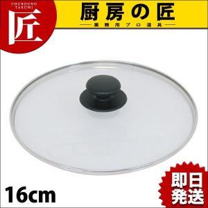 ユミック ガラス蓋 16cm|chubonotakumi