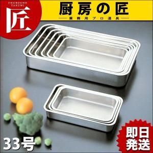 BK 18-8浅型長バット 33型 chubonotakumi