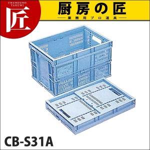 折りたたみコンテナー CB-S31A (N)|chubonotakumi