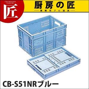 折りたたみコンテナー CB-S51NR ブルー (N)|chubonotakumi