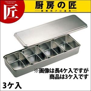 UK 調味料入バット(抗菌中子付)0号 3個入 (N)|chubonotakumi