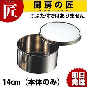 18-8丸型ヤクミ入 本体のみ 14cm (N)|chubonotakumi