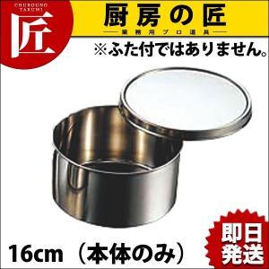 18-8丸型ヤクミ入 本体のみ 16cm (N)|chubonotakumi