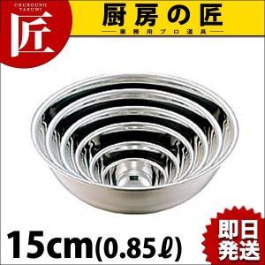 18-0ミキシングボール 15cm(0.85L) chubonotakumi