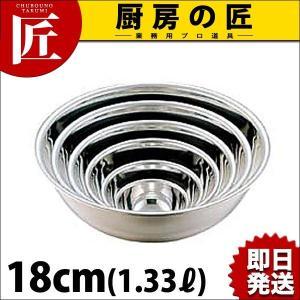 18-0ミキシングボール 18cm(1.33L) chubonotakumi