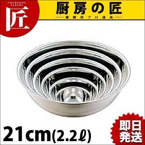 18-0ミキシングボール 21cm(2.2L) chubonotakumi