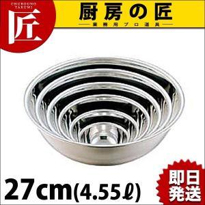 18-0ミキシングボール 27cm(4.55L) chubonotakumi